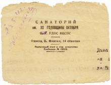 Бланк санатория им. XX годовщины Октября. Одесса. 1930-е гг.