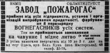 Реклама огнетушителей завода «Пожарогас» на ул. Бела Куна, 48. Объявление в газете «Чорноморська комуна» 22 августа 1937 г.