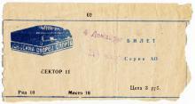 Билет в Одесский Дворец спорта
