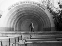 Эстрадная площадка «Ракушка» в ЦПКиО им. Шевченко, 1970-е гг.