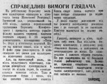 Заметка о кинотеатре им. Отрябрьской революции. Газета «Чорноморська комуна», сентябрь 1937 г.