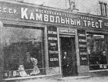 Одесское отделение Камвольного треаста. Розничный магазин на ул. Лассаля. Фото в журнале «Шквал» № 15. 1925 г.