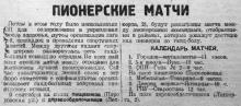 Игра на стадионе пищевиков и стадионе деревообделочников. Заметка в «Молодой Гвардии», 08 сентября 1928 г.