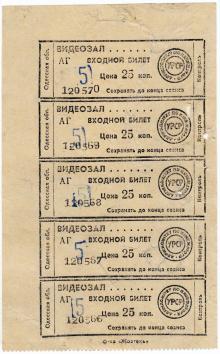 Одесса. Входной билет в видеозал