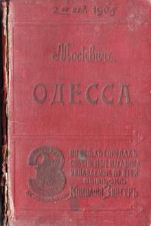 1905 г. Практический путеводитель по Одессе Г. Москвича, издание второе (приложений нет)