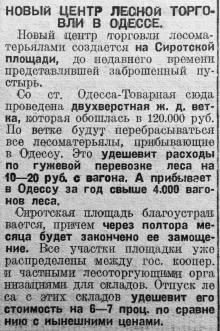 Новый центр лесной торговли на Сиротской площади. Заметка в газете «Вечерные Известия», 06 января 1927 г.