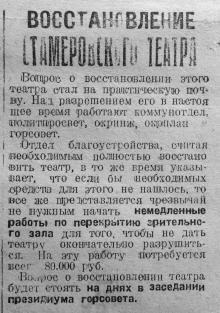 Восстановление Стамеровского театра. Заметка в газете «Вечерние Известия», 10 января 1927 г.