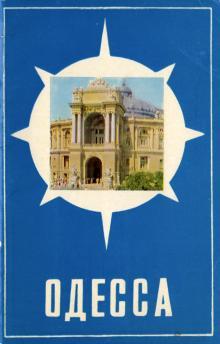 Первая страница обложки набора фотооткрыток «Одесса». 1975 г.