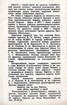 Вторая страница обложки набора фотооткрыток «Одесса». 1975 г.