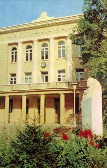 Институт им. В.П. Филатова. Фото Д. Петренко. Набор фотооткрыток «Одесса». 1975 г.
