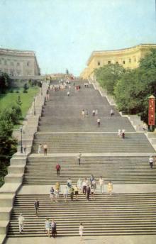 Потемкинская лестница. Фото Б. Круцко. Набор фотооткрыток «Одесса». 1975 г.