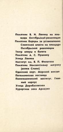 Клапан обложки набора фотооткрыток «Одесса». 1975 г.