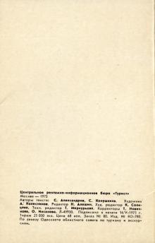 Четвертая страница обложки набора фотооткрыток «Одесса». 1975 г.