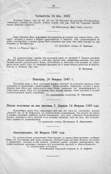 Проспект стиральных машин одесского изобретателя. Одесса, 1897 г.