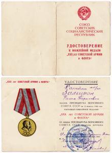 Удостоверение к юбилейной медали, выданное Одесским санаторием Красной Армии. 1948 г.