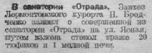 Кража в санатории «Отрада». Заметка в газете «Вечерние известия». 4 февраля 1927 г.