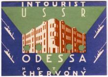 Магнит с рисунком гостиницы «Красная». Одесса. 1980-е гг.