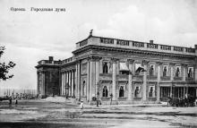 Одесса. Городская дума. Думская площадь. Почтовая карточка. 1910-е гг.
