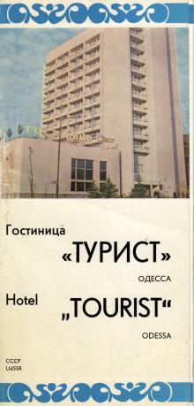 1970-е гг. Гостиница «Турист», Одесса. Фотобуклет. Внешторгиздат