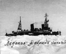 Ледокол «Добрыня Никитич», на котором ходил И.Ф. Демьянов. 1958 г.
