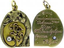 Жетон «От попечительного совета училища д-ра Я.В. Зильберберга. Одесса, 1915»