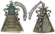 Жетон Общества пособия бедным евреям г. Одессы