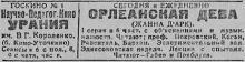 Реклама фильма в научно-педагогическом кино «Урания» им. В.Г. Короленко. Газета «Известия», 8 февраля 1922 г.
