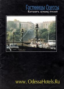 2005 г. Гостиницы Одессы. Каталог лучших отелей
