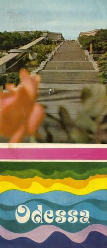 1975 г. Odessa. Фотобуклет