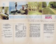 Буклет санатория «Якорь». Одесса. 1972 г.