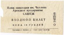Входной билет на пляж санатория им. Чкалова. Одесса. 1992 г.