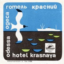 Одесса. Наклейка гостиницы «Красная»