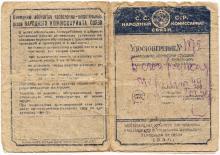 Удостоверение на право пользования радиоточкой. 1938 г.