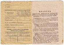 Удостоверение на право пользования радиоточкой. 2-я и 3-я страницы. 1938 г.