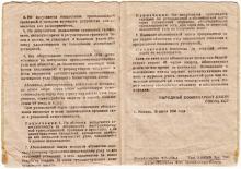 Удостоверение на право пользования радиоточкой. 4-я и 5-я страницы. 1938 г.