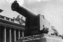 Памятник «Пушка» (1941–1944)