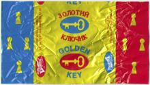 Фантик конфеты «Золотой ключик» АО «Одесса» (кондитерская фабрика им. Р. Люксембург)