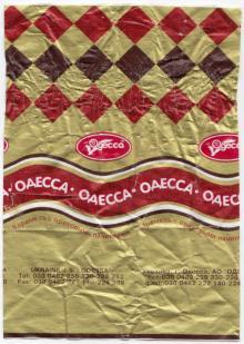 Фантик карамели с ореховыми начинками «Одесса» АО «Одесса» (кондитерская фабрика им. Р. Люксембург)