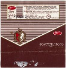 Этикетка от шоколада «Золотой якорь» АО «Одесса» (кондитерская фабрика им. Р. Люксембург)