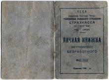 Личная книжка застрахованного безработного. Обложка. 1924 г.