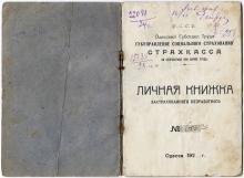 Личная книжка застрахованного безработного. 1924 г.