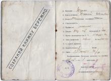 Личная книжка застрахованного безработного. 2-я и 3-я страницы. 1924 г.
