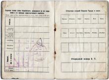 Личная книжка застрахованного безработного. 4-я и 5-я страницы. 1924 г.