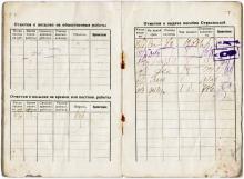 Личная книжка застрахованного безработного. 6-я и 7-я страницы. 1924 г.