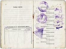 Личная книжка застрахованного безработного. 10-я и 11-я страницы. 1924 г.