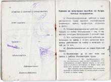 Личная книжка застрахованного безработного. 12-я и 13-я страницы. 1924 г.