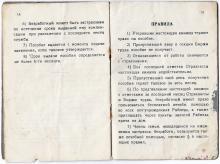 Личная книжка застрахованного безработного. 14-я и 15-я страницы. 1924 г.