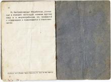 Личная книжка застрахованного безработного. 16-я страница. 1924 г.