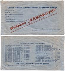 Конверт фабрики «Одесфото». 1965 г.