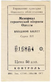 Входной билет в музей героической обороны Одессы на мемориале 411-й батареи. 2001 г.